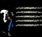 amdah anashid